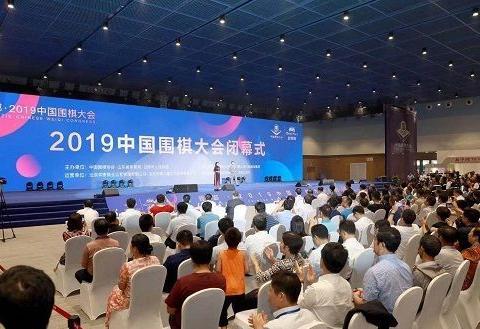2019中国围棋大会圆满落幕