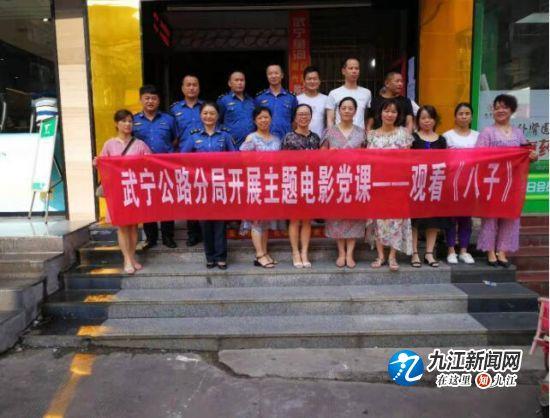 武宁公路分局组织党员干部观看《八子》