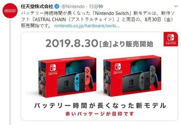任天堂Switch续航加强版公布 售价约2018元人民币