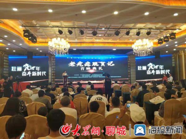 聊城:《老疙瘩脱贫记》首映 献礼新中国成立70周年