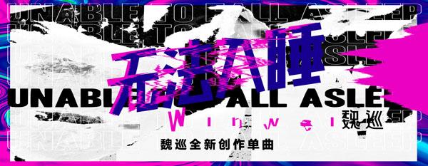 魏巡新专辑主打《无法入睡》高燃上线 国际化制作展实力