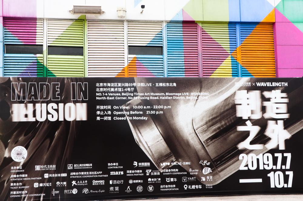 """京城最火爆当代艺术体验展""""制造之外"""",十张门票免费送"""