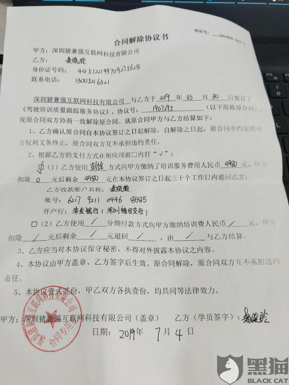 黑猫投诉:3月31日报名广东猪兼强驾校,到7月一直都没有出流水号。7月3日去退款。