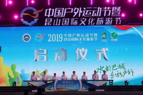 2019中国户外运动节暨 昆山国际文化旅游节圆满举办