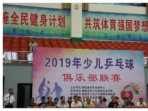 2019年少儿乒乓球俱乐部联赛 在澄城县体育馆开幕