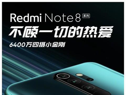 """红米Note 8 Pro:我是游戏""""芯"""",只比810差了一点"""