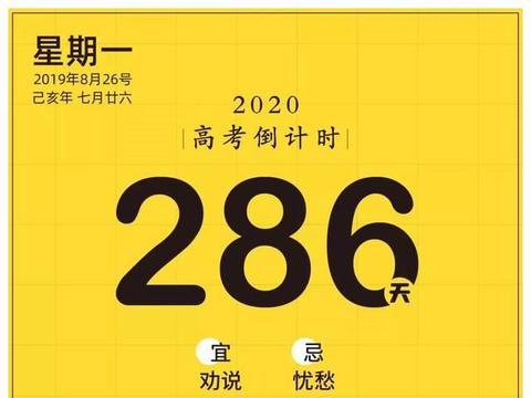 【香蕉日历】距离2020高考还剩286天
