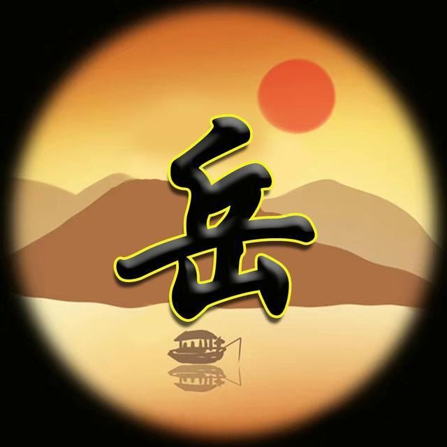 水墨山川中国风,个性圆形头像,书写你的姓氏图片