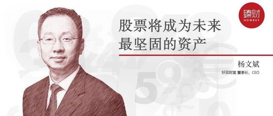 好买财富CEO杨文斌:股票将成为未来最坚固的资产