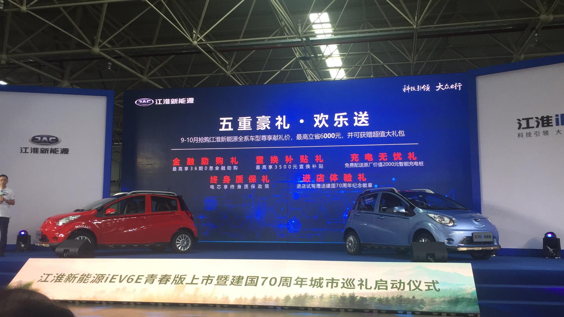 补贴后售价6.55万元起 江淮IEV6E青春版上市
