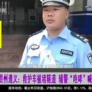 """贵州遵义:救护车被堵隧道,辅警""""咆哮""""喊话,车辆让出生命通道"""