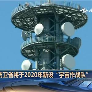 """日本防卫省将于2020年新设""""宇宙作战队"""",提升太空领域能力"""
