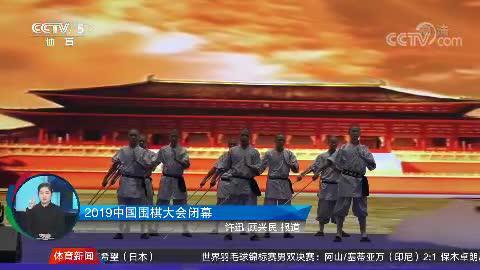 2019中国围棋大会在山东日照闭幕