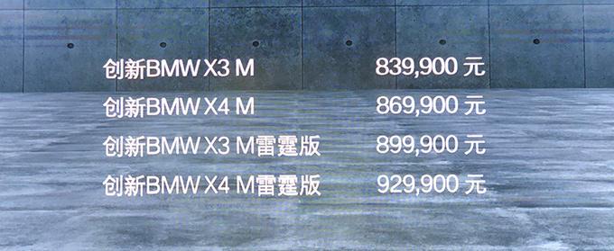 这辆宝马X3不好惹,83.99万元起售,4秒破百,超跑也得让它三分