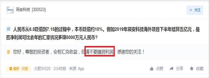 """董秘日报:辰安科技一个反手教做人 恒林股份一不小心""""搞虐恋"""""""