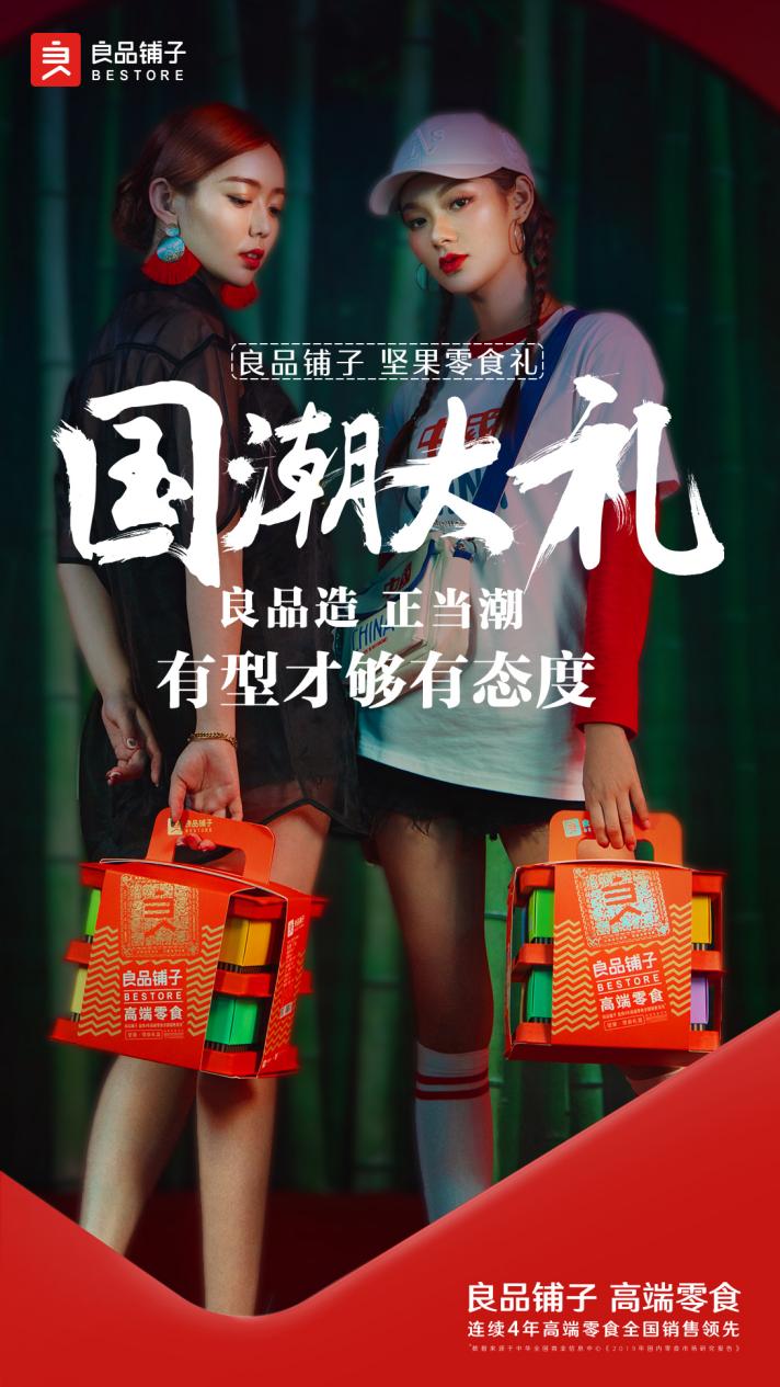 """良品铺子13周年推""""国潮大礼""""礼盒 用零食为载体输出中国文化"""