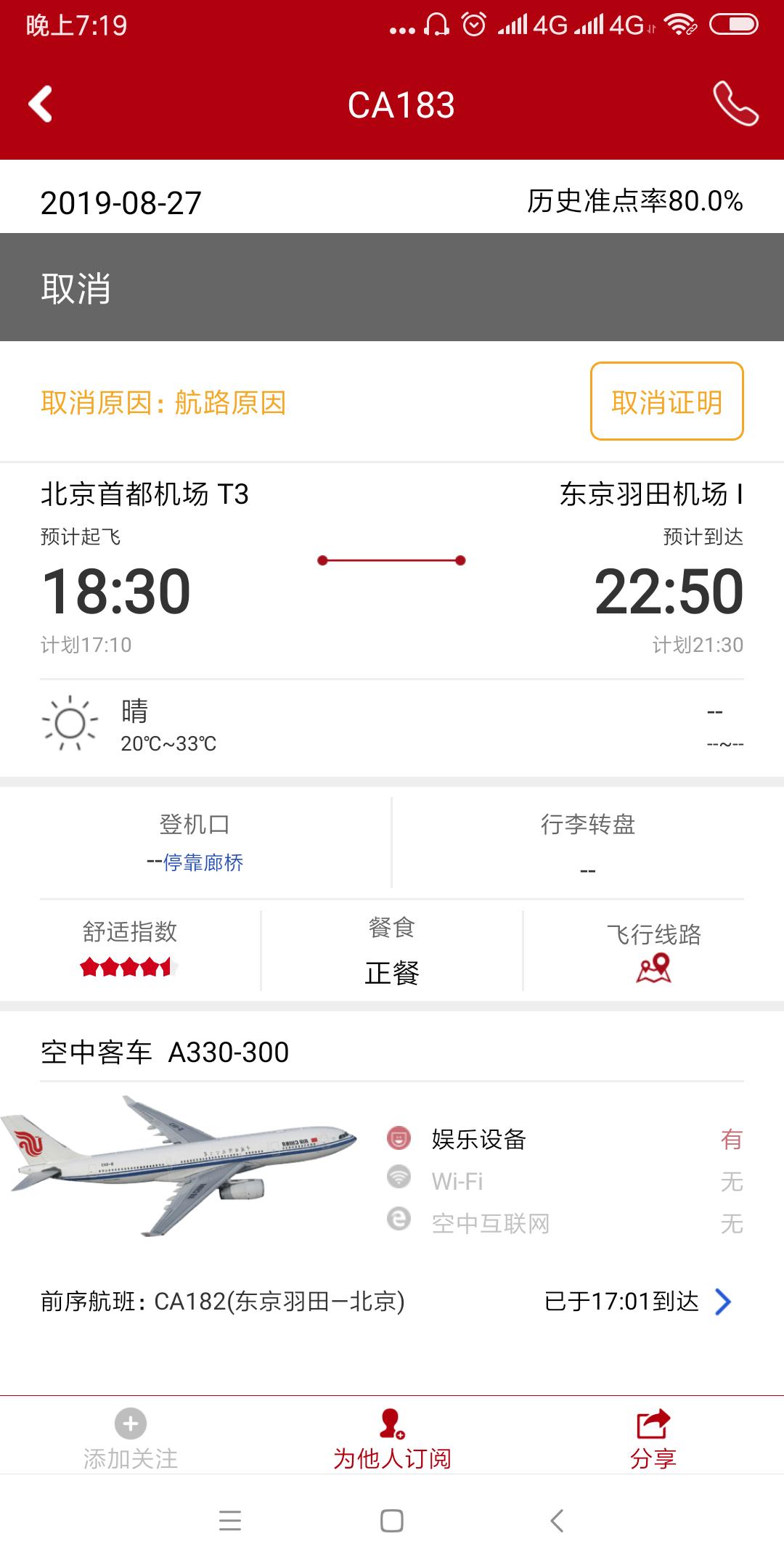 国航北京到东京一航班登机时冒烟:事发飞机机龄5.2年