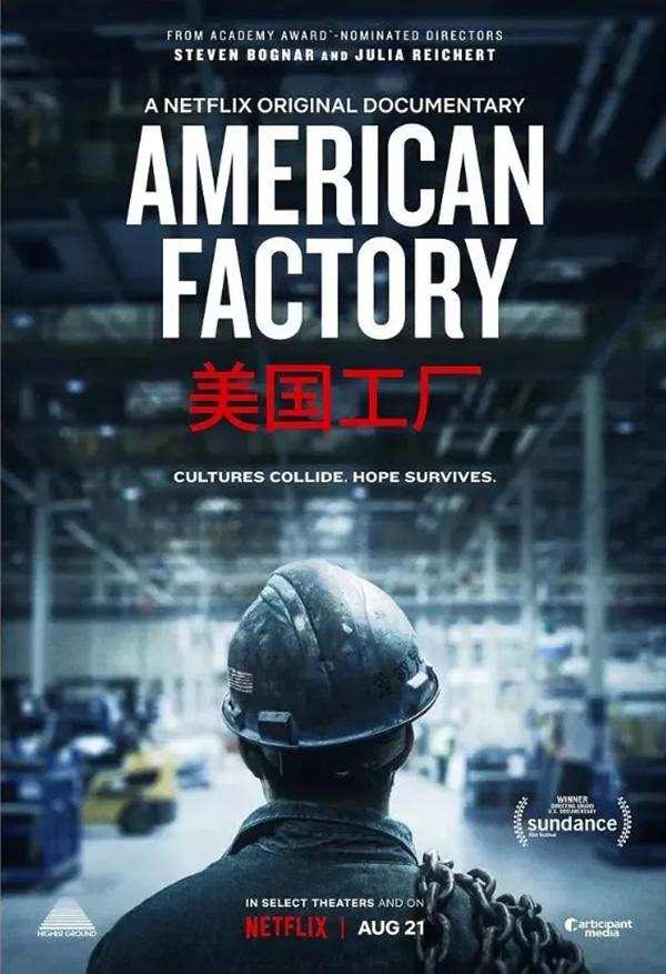 奥巴马的纪录片《美国工厂》:全球化的中式补丁