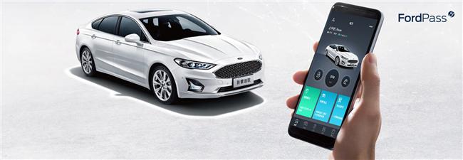 智博会预示车联网新时代,福特新蒙迪欧实力演绎智控座驾标杆