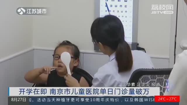 开学在即 南京市儿童医院单日门诊量破万