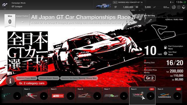 藤原豆腐车来了!《GT Sport》最新8月更新上线
