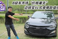 """视频:B级车市场""""价格屠夫"""" 迈锐宝XL究竟哪款值得买呢?"""