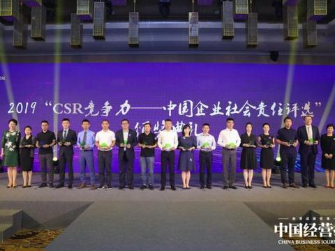 第十三届CSR中国企业社会责任名单揭晓,随行付等企业上榜