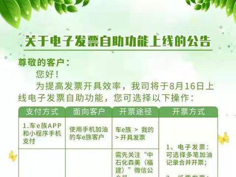 三明石油:开通电子发票自助操作系统