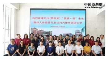 台湾文藻外语大学师生走进天津外国语大学:交流专业 畅谈未来