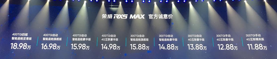 上市就官降1.2万元,荣威RX5 MAX实际到手价10.68万元起
