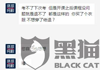 黑猫投诉:环球网校虚假宣传注册国际心理咨询师证件用途