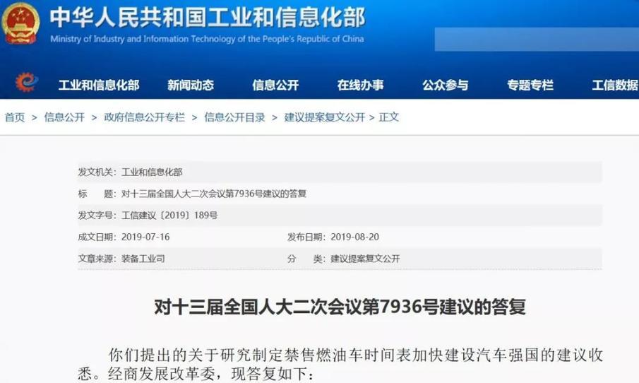 Yi周记 | 工信部再提燃油车禁售/领克03概念车创记录
