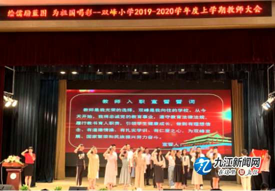 不忘初心,寻梦起航——九江市双峰小学举行2019年新教师入职宣誓培训