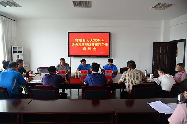 云南宾川县人大常委会专题调研县法院商事审判工作