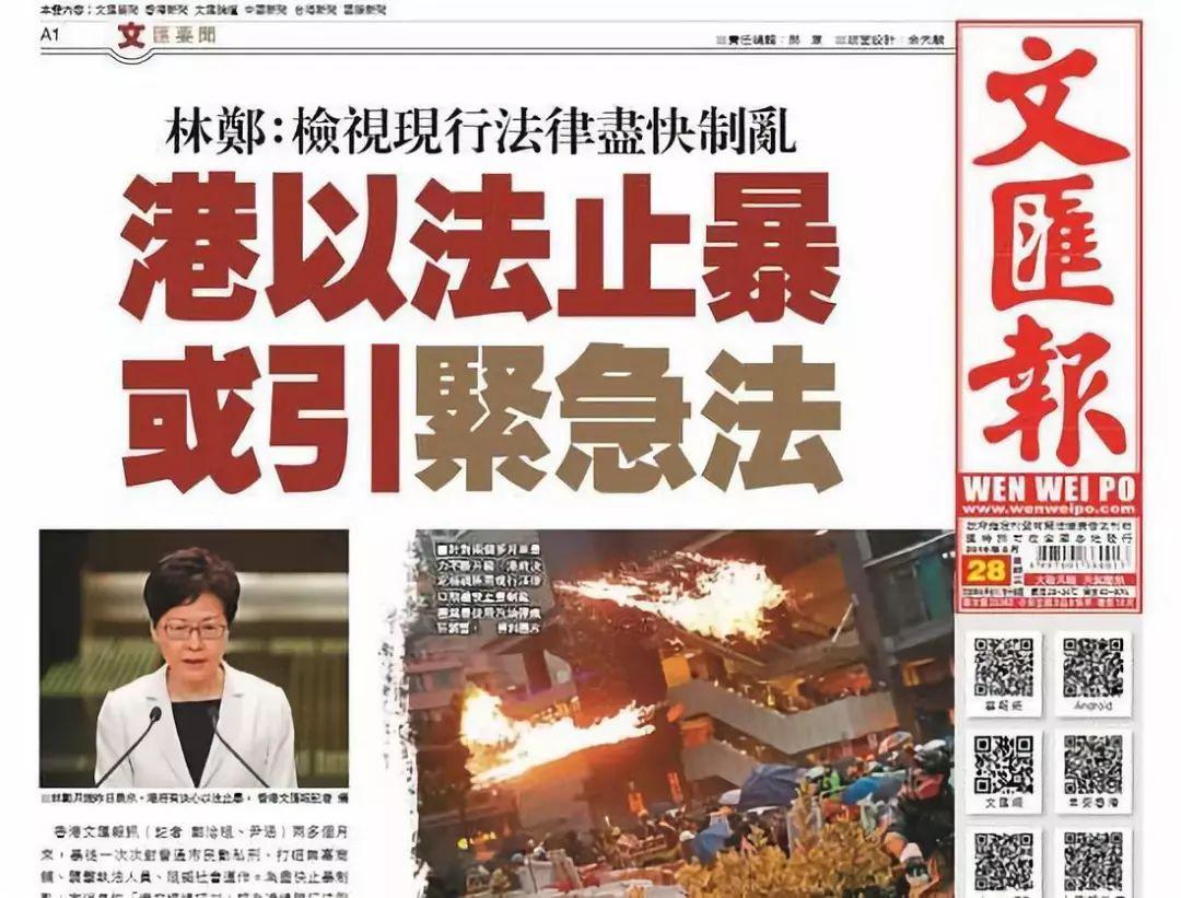 """止暴制乱被港媒追问的""""紧急法""""是什么?"""