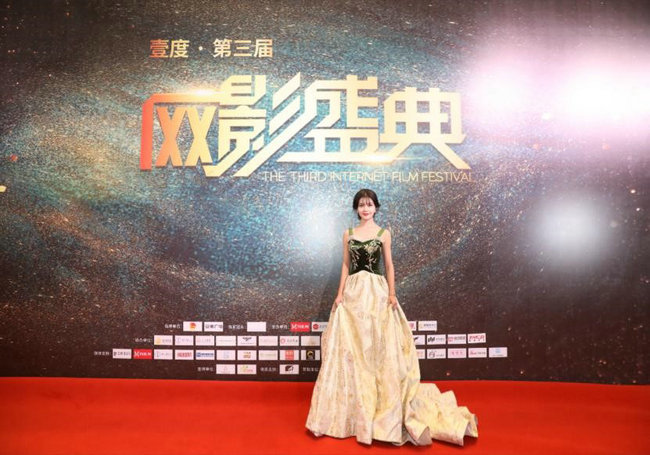 新生代演员帕丽出席第三届网影盛典