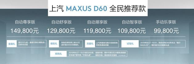 被定制搞懵? 看看全民推荐款MAXUS D60