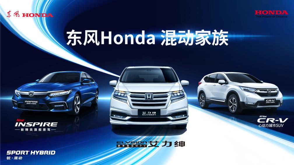 报告称东风本田i-MMD混动车辆百公里节油超40%