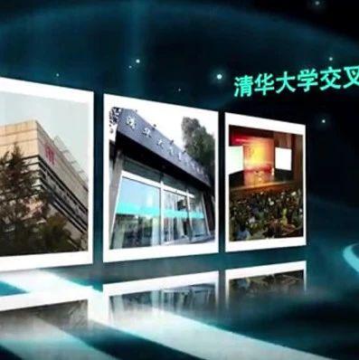 """首届招生的清华大学""""智班"""",在未来的发展潜力会如何?"""