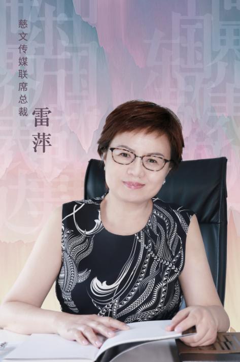 每日经济新闻前董事长雷萍出任慈文传媒联席总裁