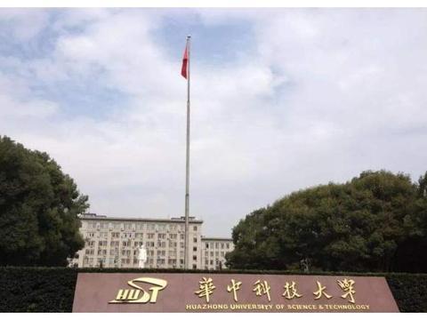 华中科技大学学科评估超过西安交通大学,为何录取分数反而较低?