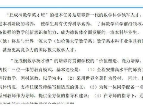 """清华大学""""丘成桐数学英才班""""2020年招生工作10月启动"""