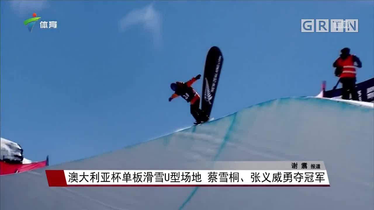 澳大利亚杯单板滑雪U型场地 蔡雪桐、张义威勇夺冠军