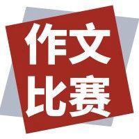 """第28届""""叶圣陶杯"""" 全国中小学生新作文大赛征稿启事"""