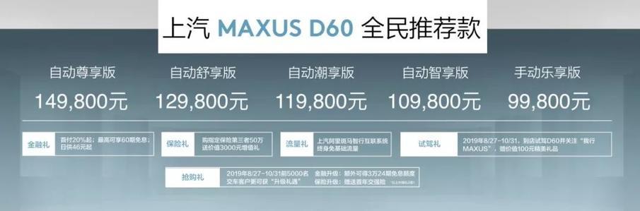 选车不纠结:上汽MAXUS D60不仅好看,还可各种定制
