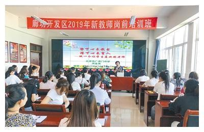 廊坊开发区教育系统培训班开班
