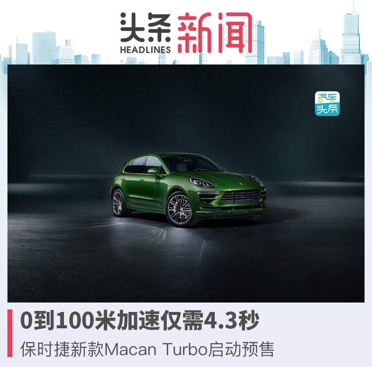 0到100米加速仅需4.3秒,保时捷新款Macan Turbo启动预售