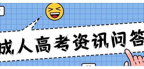 海南省考试局发布《2019年海南省成人高考资讯问答》