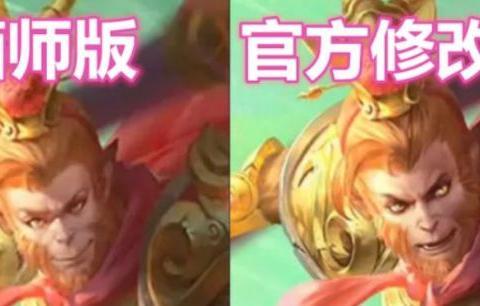 """猴子5款皮肤""""画师版""""曝光,PK官方修改版差别大,地狱火太丑了"""