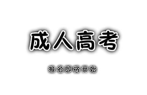 2019年重庆成人高考报名今天开始,想专升本的来!